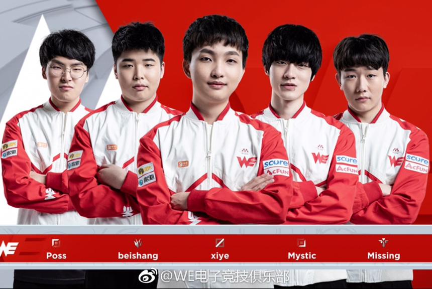 "LPL最强""低开高走""战队,WE六连胜杀入前5,Mystic:目标是冠军"