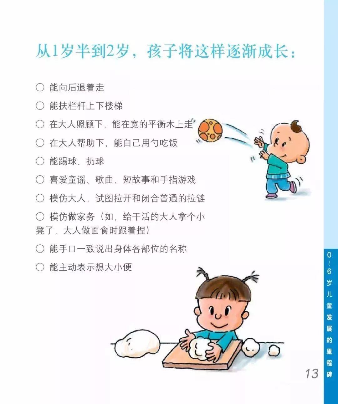 1岁半-2岁宝宝发育