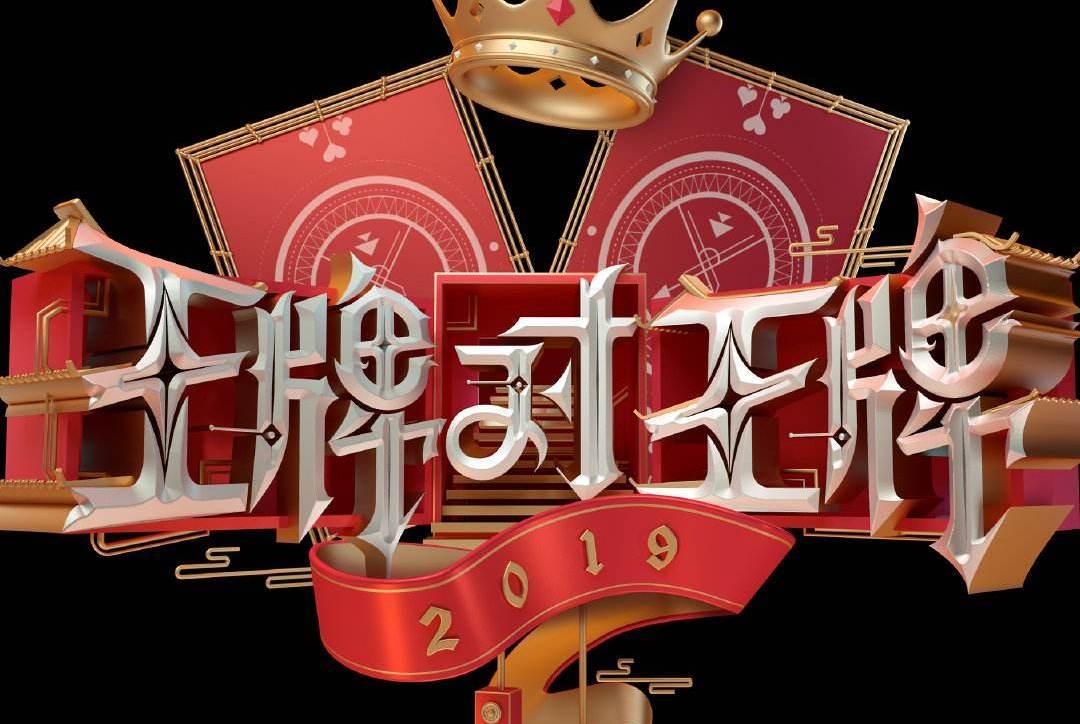 流星花园剧组踢馆《王牌对王牌4》,网友:收视稳了!