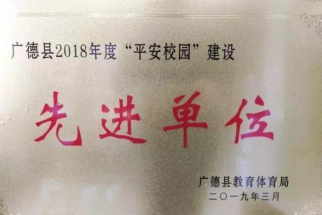 广德县桃李园学校及这位老师获得表彰!