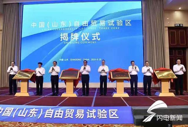 <b>中国(山东)自由贸易试验区揭牌仪式在济南举行</b>