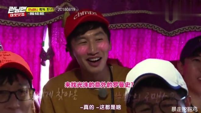 RM:徐孝琳说出光洙睡觉习惯,到底有什么关系呢?害得又容陷爱了