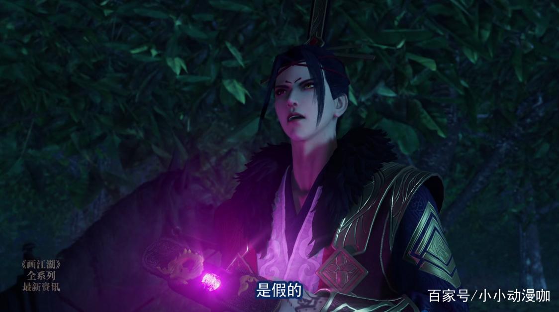 不良人3:岐王重返幻音坊,女帝下落不明,真李星云有危险