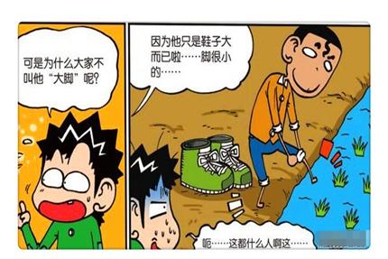 """搞笑漫画:白吃奇人""""大鞋小脚""""看不懂!呆头""""粑粑""""色香俱全?"""