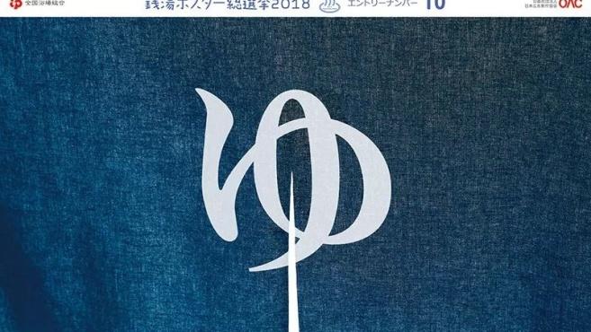 日本公共澡堂海报文案,太诱人了!