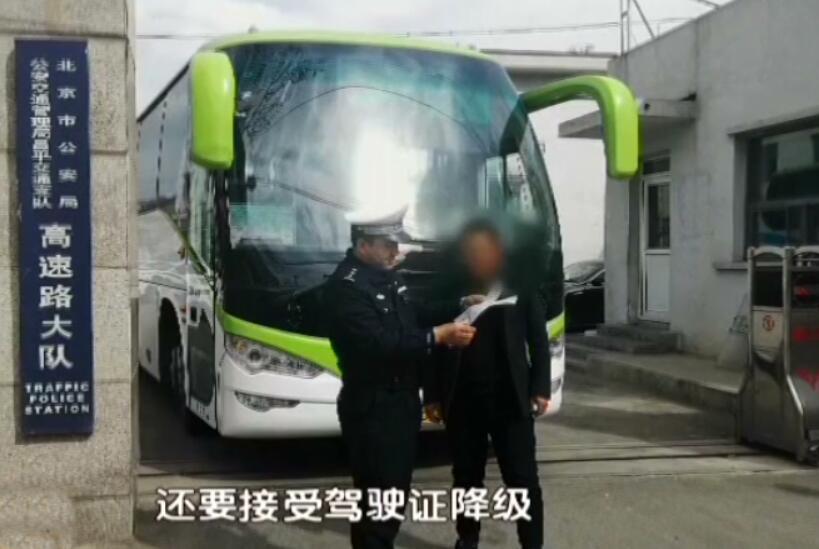 北京昌平大巴车深夜高速路上逆行!车找到了,当事司机直接失业!