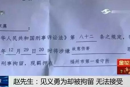 """律师解读福建""""见义勇为反被拘""""小伙为何又被起诉?因为罪名变了"""