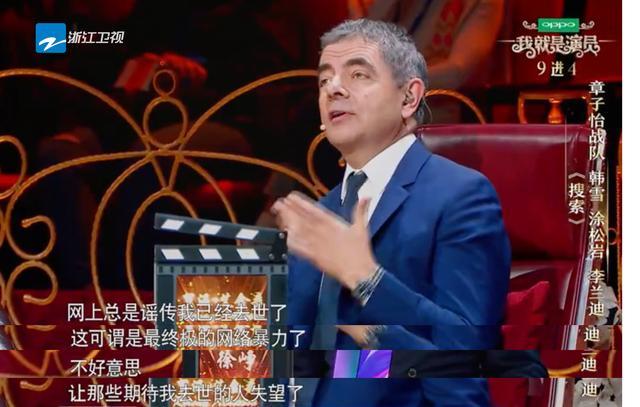 憨豆先生亮相中国,《我就是演员》精彩点评不断,当选