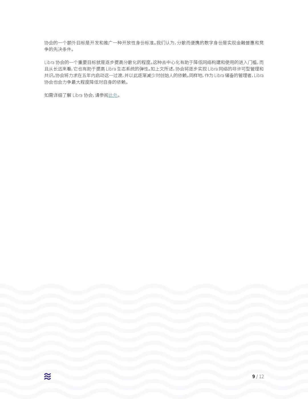 Facebook加密货币项目Libra中文白皮书