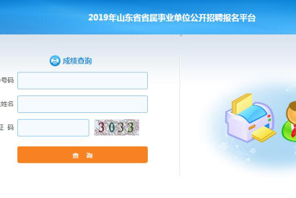 2019 省属事业单位考试出成绩了!