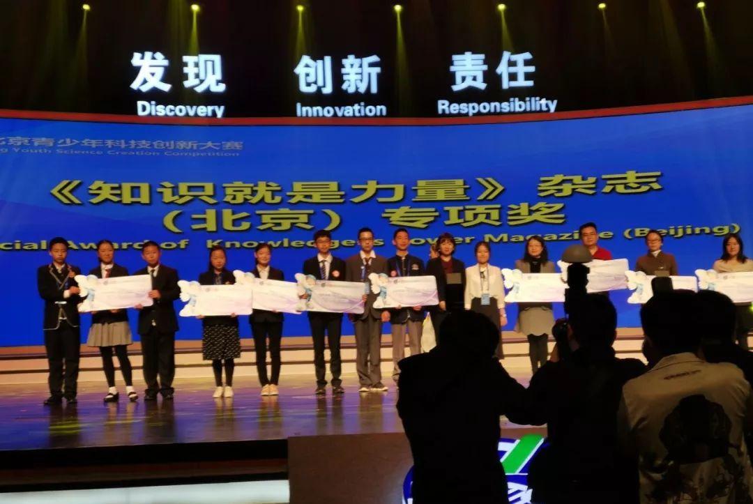 第39届北京青少年科技创新大赛知力杂志(北京)专项奖揭秘!