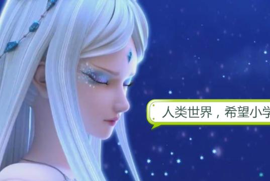 """叶罗丽小剧场:冰公主与王默成为同桌,""""班花""""称号究竟是谁?"""