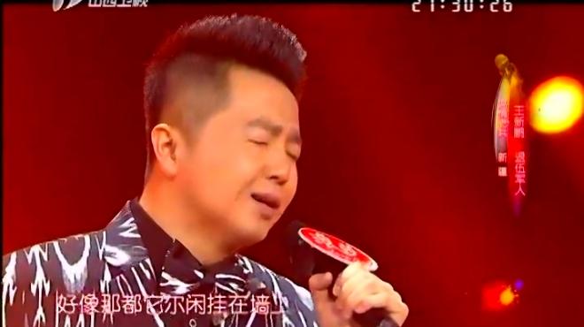 歌从黄河来 王新鹏演唱歌曲《怀念战友》