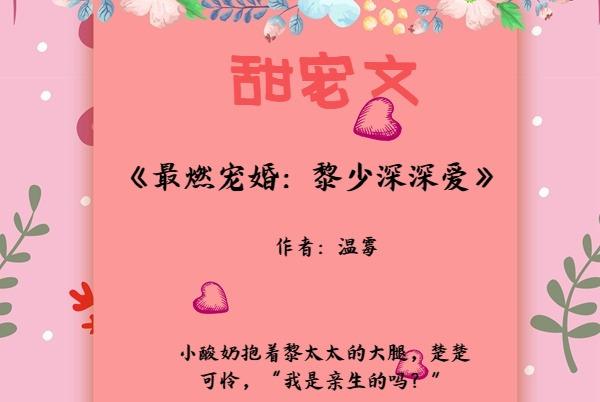 5本甜宠文:爱情就是你对我心动时,恰好我也倾心于你