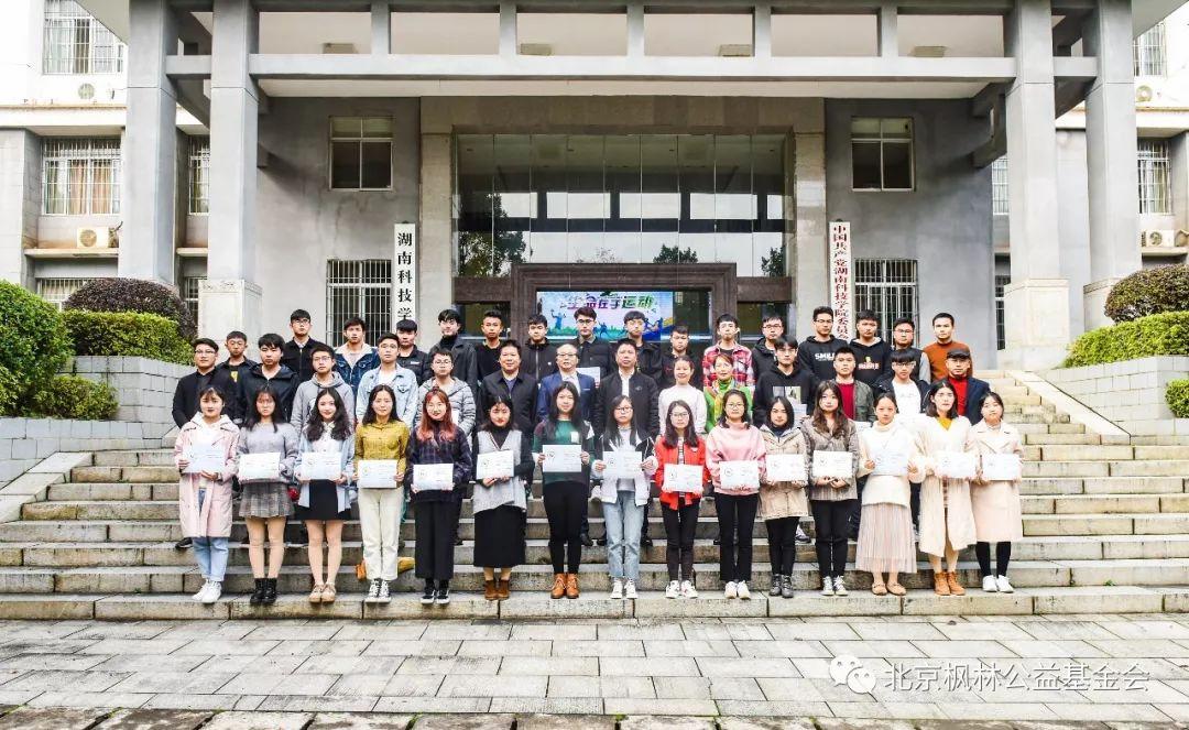 """湖南科技学院2018年""""枫林学子""""创新创业奖学金颁发大会成功召开"""