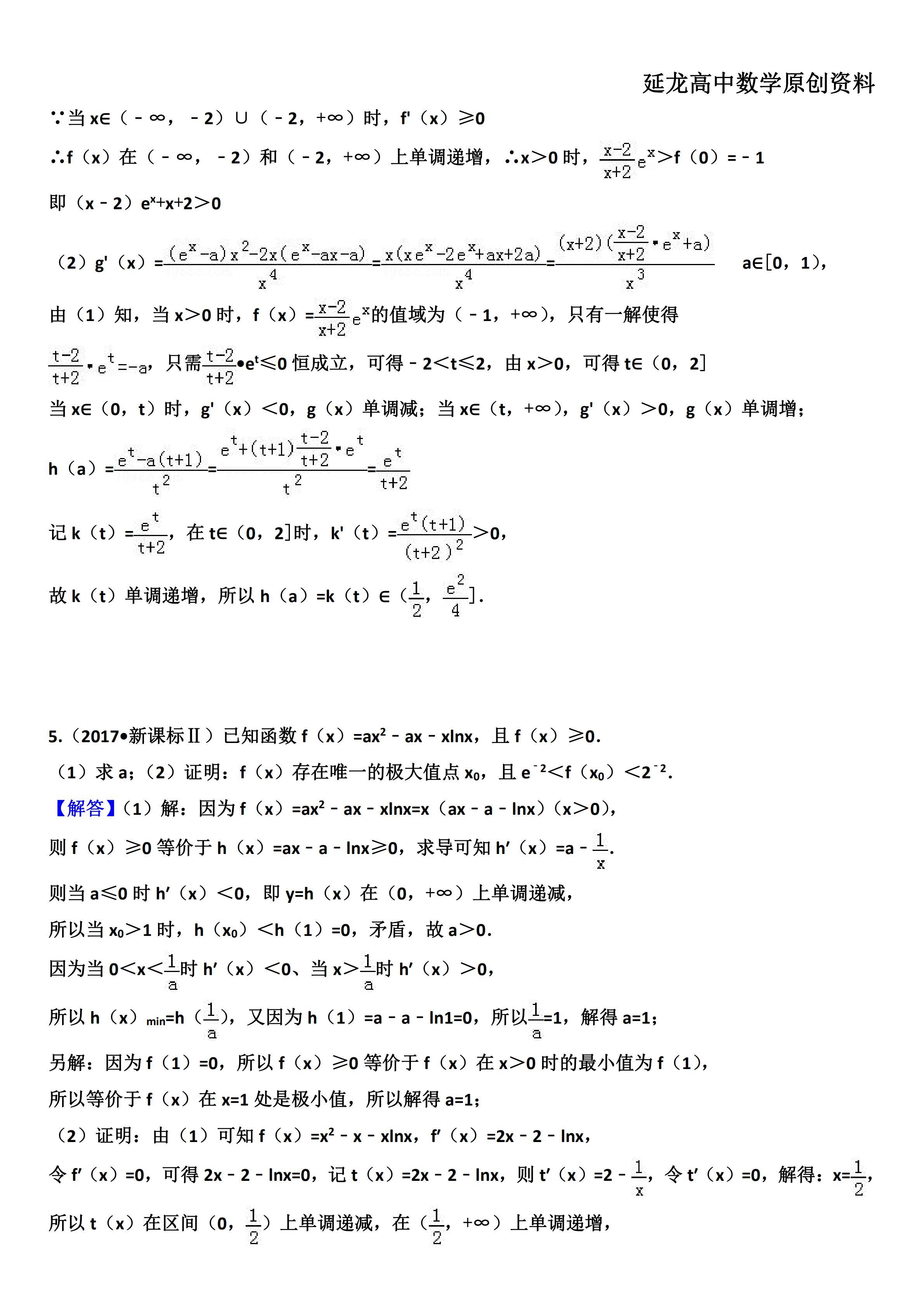专题数学问题突破压轴题系列数学高中5隐零点导数准备高中难题竞赛如何图片