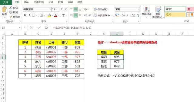 vlookup函数九大经典查询案例详解,现在还不会用那就out了