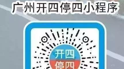 佛山车主注意!明天开始,可在广州连开25天!