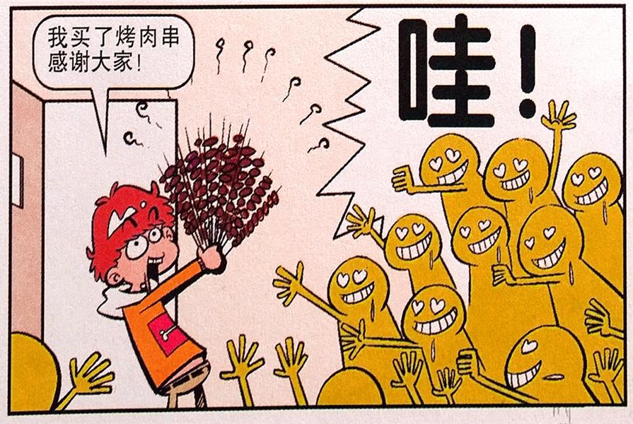 """衰漫画:衰衰""""请吃零食""""遭众人白眼?金金:浪子回头金不换"""