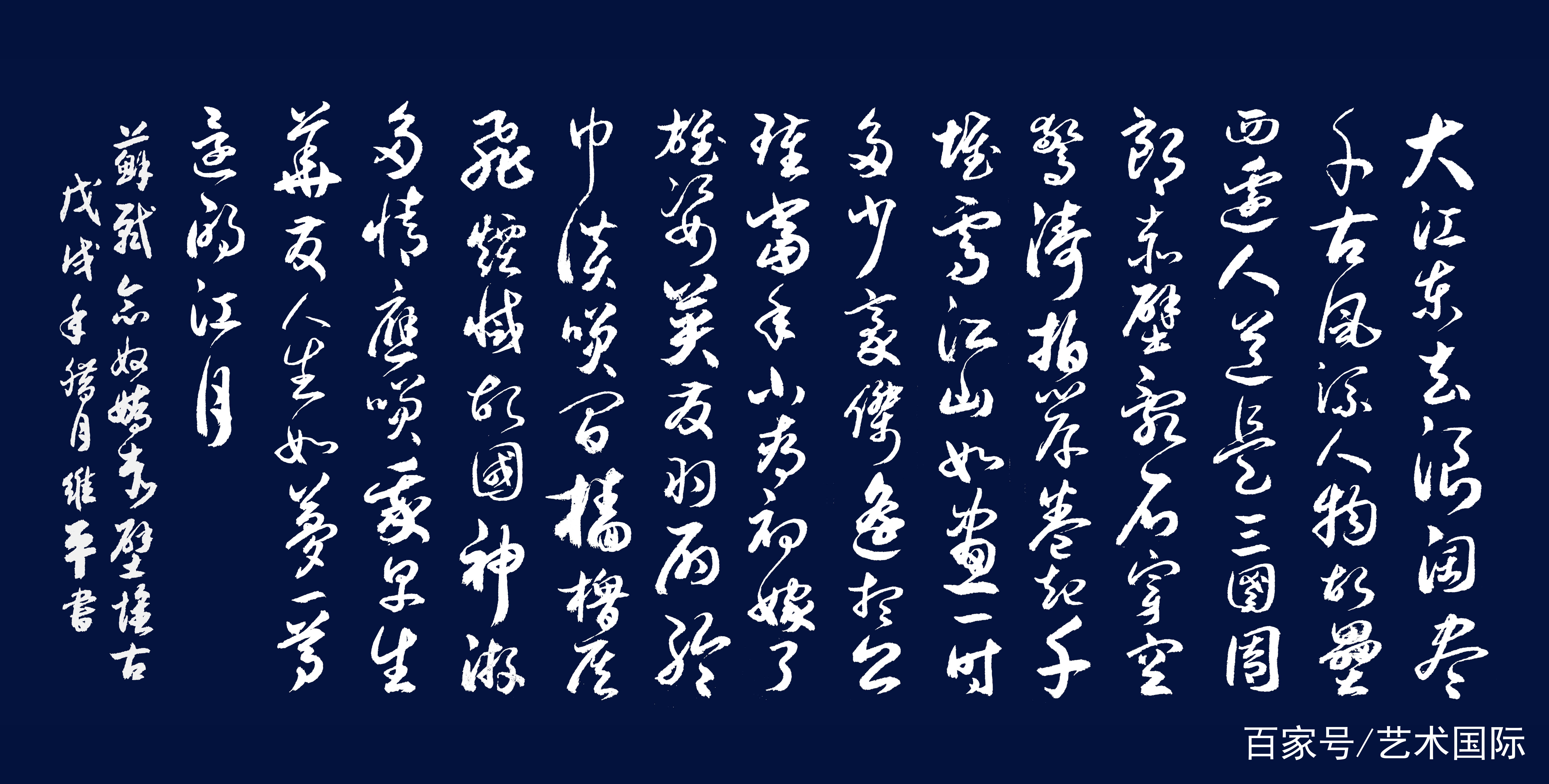 胡维平草书创作 苏东坡《念奴娇 赤壁怀古》(2019年2月)