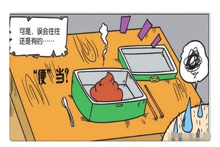 """搞笑漫画:呆头""""雪地粑人""""好有爱?白吃电影院""""爆炸头""""惹人烦"""