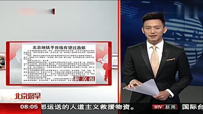 北京地铁平谷线有望通过燕郊最终方案仍未确定