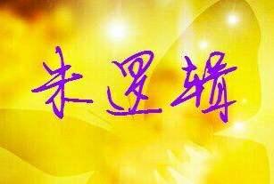 下去翟天临吧,再扒剩下就只放过作文老师了的初中初中文凭作文和图片