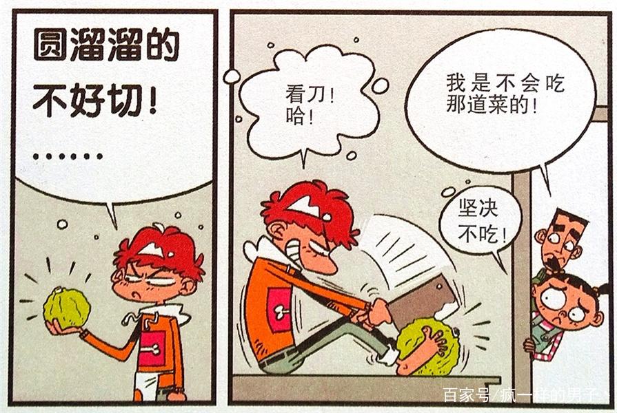 """衰漫画:衰衰""""勇闯厨房""""展示厨艺?火烧菜谱真奇葩"""