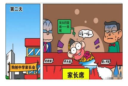 """搞笑漫画:呆头""""剪刀风筝""""霸气满满,""""反向落枕""""头次见!"""
