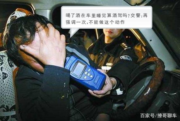 喝了酒在车里睡觉算酒驾吗?交警:再强调一次,不能做这个动作