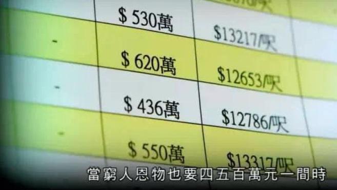 香港人买房实录:你凑够首付了吗?