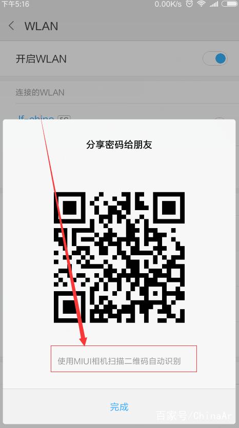 小米6如何查看wifi密码 免费WIFI联网 AR攻略 第3张