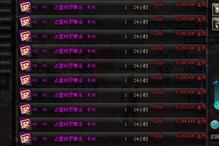 DNF:18属强成为小号附魔最佳选择,拍卖行780万游戏币一张!
