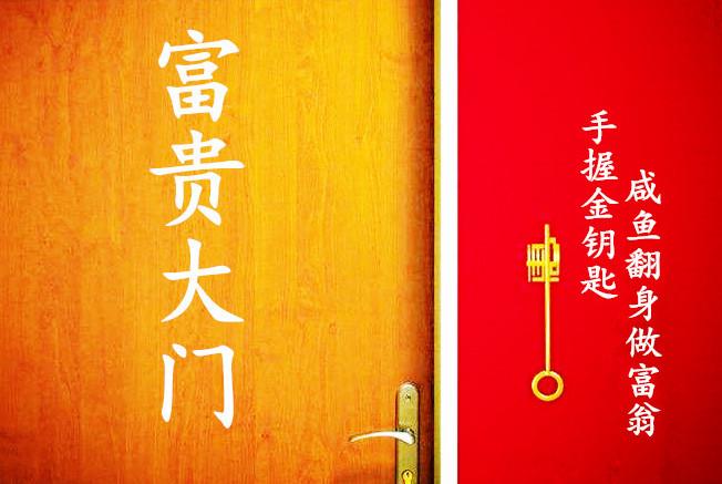 春节前,这些星座手握金钥匙,打开富贵大门,咸鱼翻身做有钱人!