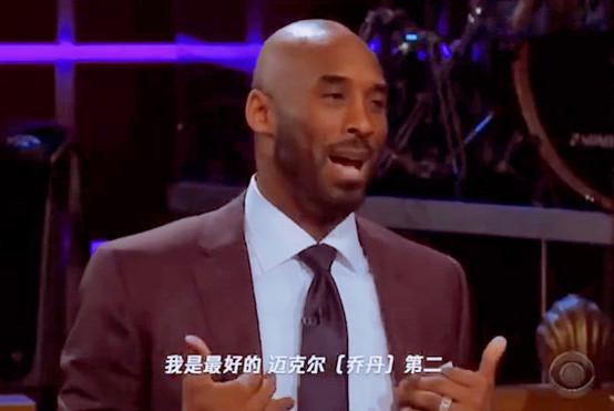 科比首次谈心中的NBA传奇排名:第二乔丹,第三詹姆斯,我是最好