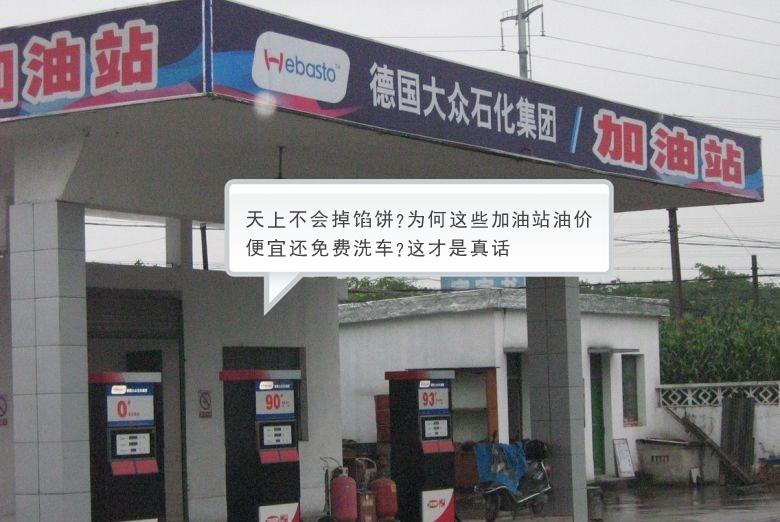 天上不会掉馅饼?为何这些加油站油价便宜还免费洗车?这才是真话