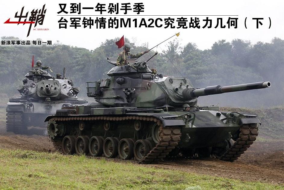 《出鞘》:台军钟情的M1A2C究竟战力几何(下)