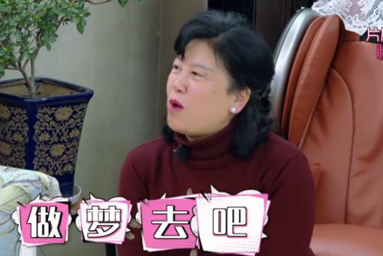 袁姗姗拒绝被催婚,遭妈妈霸气怼:做梦去吧!维嘉笑翻了