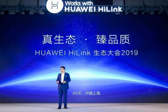 HUAWEI HiLink搭建行业基础生态 做产业的赋能者