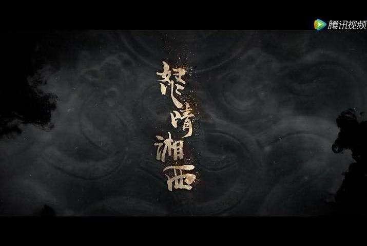 《怒晴湘西》角色热度分析,原来最受欢迎的是它!