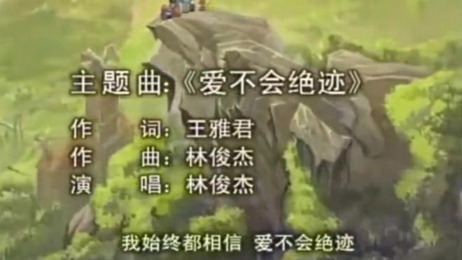 恐龙宝贝之龙神勇士林俊杰唱的主题曲好听