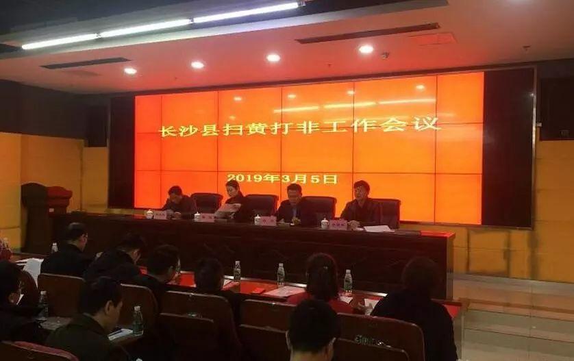 长沙县开展2019年度