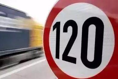 限速120的高速上,跑到了130,算是超速了吗?交警给出答案