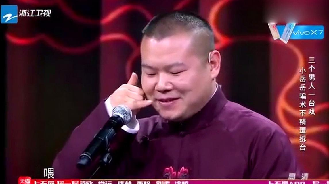 岳云鹏上台说相声,想说的话被观众刨活了,郭德纲都快笑抽了!