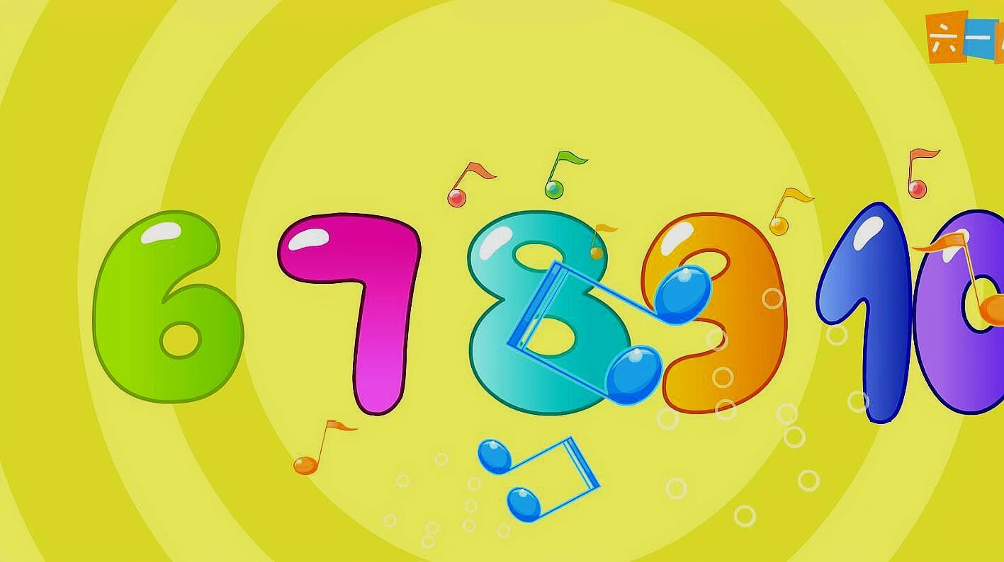 数字歌儿歌1一10儿童认识数字