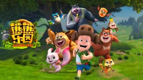 01:30 熊出没之熊熊乐园动画片《熊熊乐园》小虎的孩子 白小道菜先生