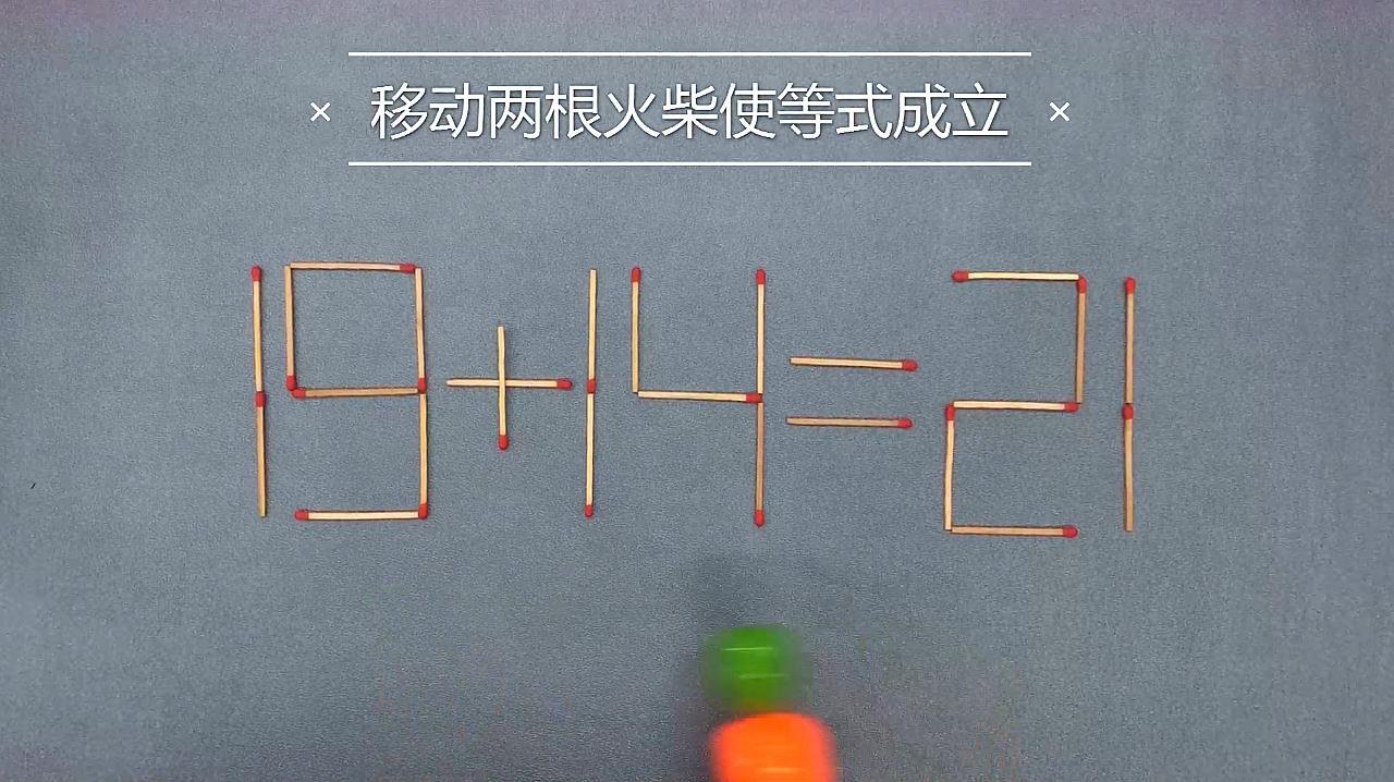 奥数挑战题:式子19+14=21看似简单,却难倒很多人,求解