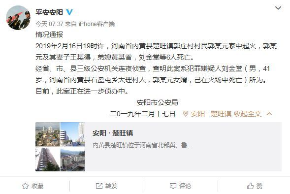 河南一村民家中起火 造成犯罪嫌疑人等6人死亡
