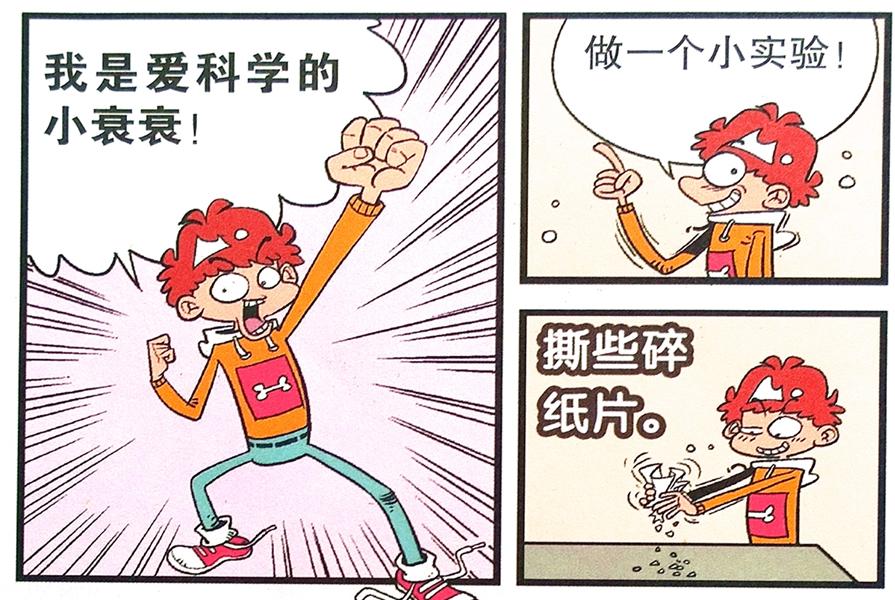 """衰漫画:衰衰""""科学怪人""""烧头发?水池求生真奇葩"""