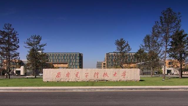西安电子科技大学四个新专业获批 推进特色鲜明一流大学建设